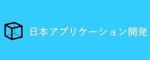 (株)日本アプリケーション開発